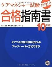 ケアマネジャー試験確実合格指南書 10年版