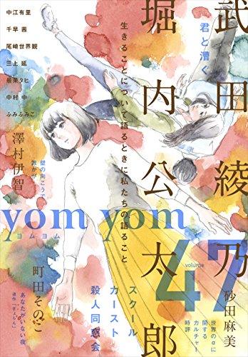yom yom vol.47(2017年12月号)[雑誌]の詳細を見る