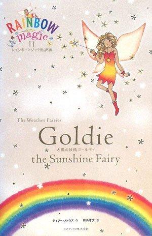 レインボーマジック対訳版11 Goldie the Sunshine Fairy (レインボーマジック対訳版)