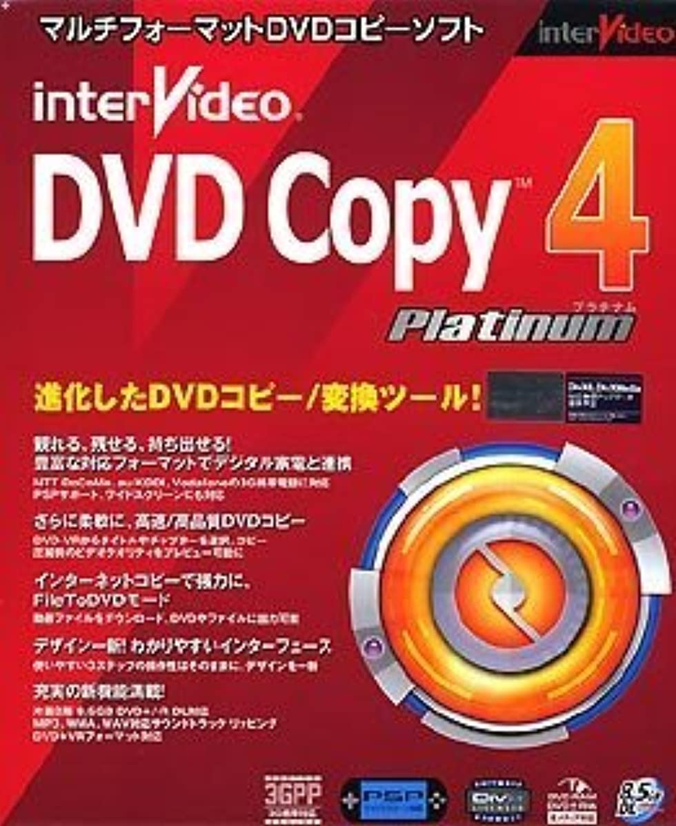 確立します通りお香InterVideo DVD Copy 4 Platinum