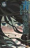 青の祓魔師 コミック 1-25巻セット