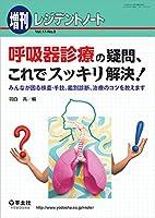 レジデントノート増刊 Vol.17 No.8 呼吸器診療の疑問、これでスッキリ解決!〜みんなが困る検査・手技、鑑別診断、治療のコツを教えます