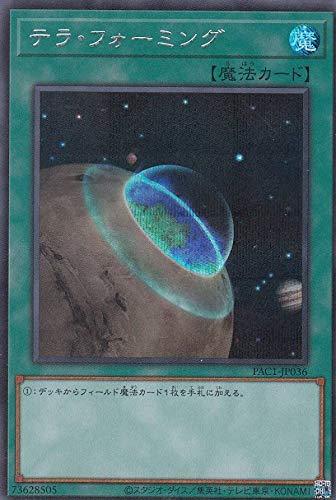 遊戯王 PAC1-JP036 テラ・フォーミング (日本語版 シークレットレア) PRISMATIC ART COLLECTION