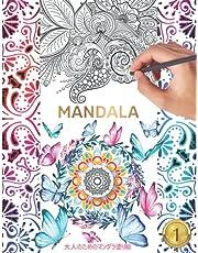 Mandala 大人のためのマンダラ塗り絵: 大人の塗り絵 : 初心者向け、こどものマンダラ塗り絵: Easy Mandalas: 簡単なマンダラぬりえ: 塗り絵 大人 ストレス解消とリラクゼーションのための。:ぬりえ 大人 初心者 (塗り絵 簡単: 大人、老人、ぬりえ 子供)