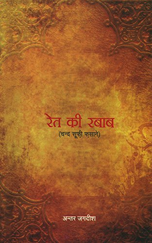 Ret Ki Rabab (Hindi Edition)
