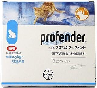 プロフェンダースポット 猫用 2.5~5kg 2ピペット【動物用医薬品】