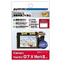HAKUBA デジタルカメラ液晶保護フィルムMarkII バブルレス&ブルーレイヤー反射防止コート Canon PowerShot G7 X Marlk III 専用 DGF2-CAG7XM3