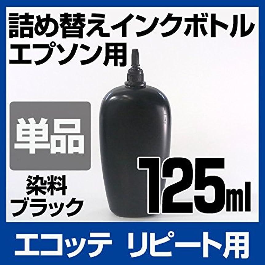 処理縮約終了しました【リピーター】 エプソン 用 詰め替え インクボトル 各色 単品 【追加用】 (ブラック, 125ml)