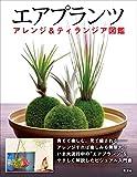 エアプランツ アレンジ&ティランジア図鑑