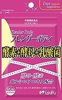 スレンダーボディ ダイエットサプリメント 乳酸菌 日本製 90粒 酵素サプリ