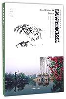 江苏地方文化名片丛书//扬州瘦西湖文化