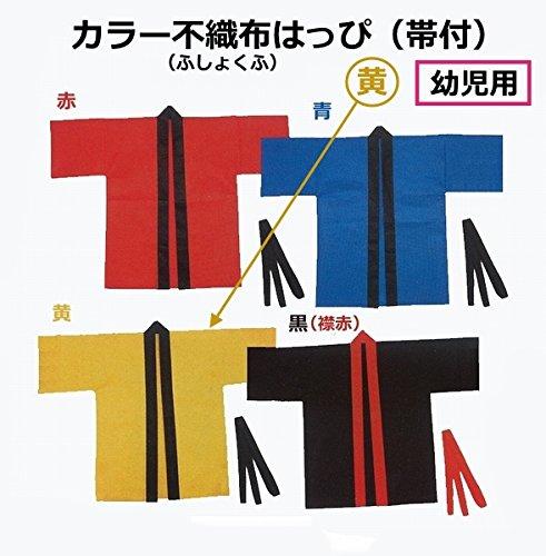 カラー不織布(ふしょくふ)ハッピ 〔帯付〕 幼児用サイズ ※色をお選びください (黄)