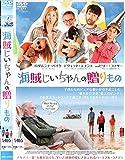 海賊じいちゃんの贈りもの [DVD] image