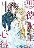 悪徳女王の心得(1) (ガンガンコミックスONLINE)