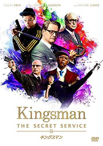 キングスマン [DVD]