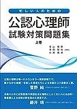 忙しい人のための公認心理師試験対策問題集 (...
