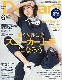 Domani(ドマーニ) 2018年 06 月号 [雑誌]