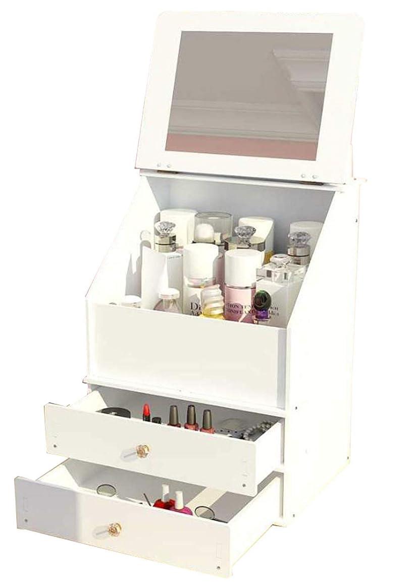 極めて重要な初期じゃがいも[ふーふうん] 化粧品収納ケース 防塵 コスメボックス 大容量 鏡付き アクセサリー収納ボックス