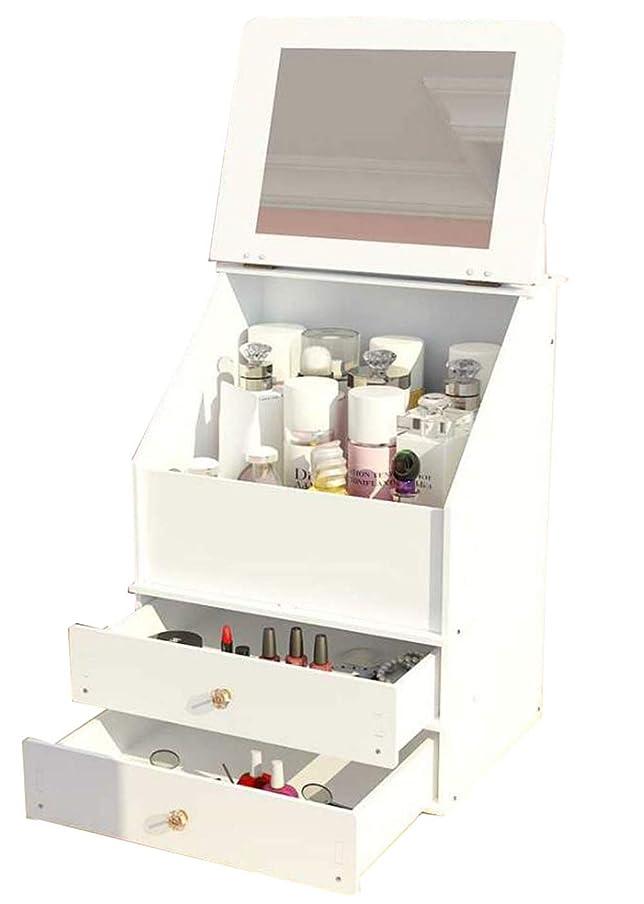 どこでも樹皮ワックス[ふーふうん] 化粧品収納ケース 防塵 コスメボックス 大容量 鏡付き アクセサリー収納ボックス