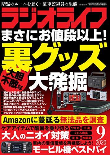 ラジオライフ2020年 9月号 [雑誌]