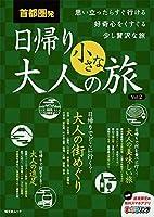 首都圏発 日帰り 大人の小さな旅 vol.2 (旅行ガイド)