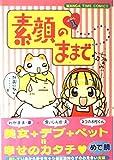 素顔のままで (Vol.1) (Manga time comics)