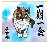 Printon「一期一会」毛筆文字入り 愛猫の肖像画(一頭 / 身体全体) 色紙サイズ (デジタル水彩) 作画行程表付き 似顔絵 (水色)