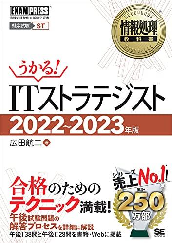 情報処理教科書 ITストラテジスト 2022~2023年版
