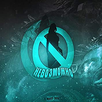 Невозможно (prod by. athacha music)