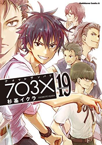 ナナマル サンバツ(19) (角川コミックス・エース)の詳細を見る