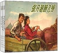 老连环画珍藏7(套装共5册)