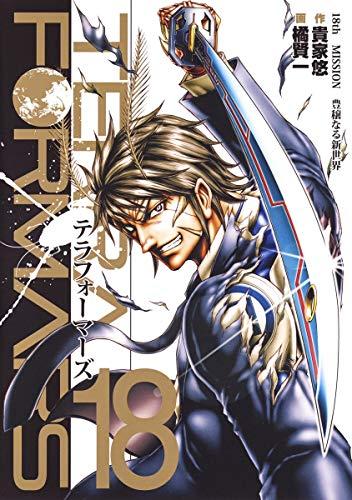 テラフォーマーズ 18 (ヤングジャンプコミックス)