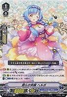カードファイト!! ヴァンガード V-EB15/032 朗らか笑顔 ヘルガ R