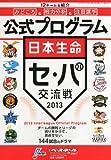 週刊ベースボール増刊 2013セ・パ交流戦プログラム 2013年 6/5号 [雑誌]