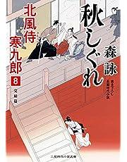 秋しぐれ 北風侍 寒九郎8 (二見時代小説文庫 も 2-35)