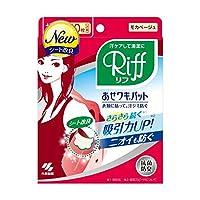 あせワキパット リフ モカベージュ お徳用 40枚【3個セット】