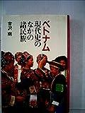 ベトナム現代史のなかの諸民族 (1982年)