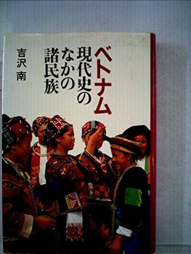 ベトナム現代史のなかの諸民族 (1982年)の詳細を見る