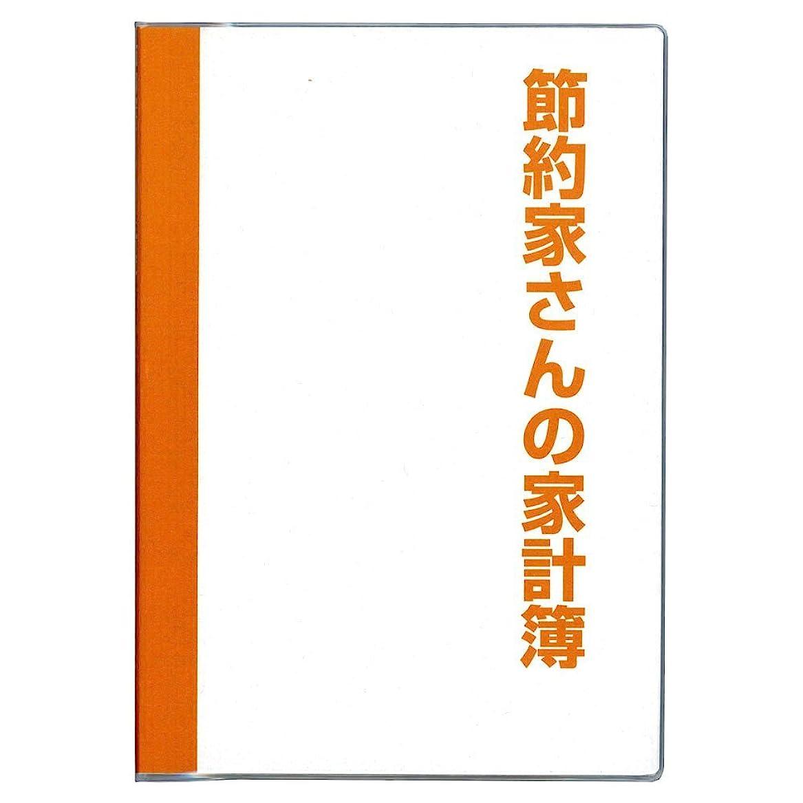 従順バストオーストラリア人ダイゴー 節約家さんの家計簿 B5 オレンジ 【まとめ買い3冊セット】