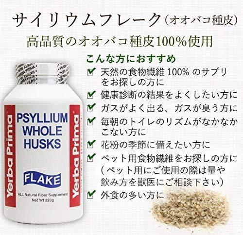 日本ホールフーズ ヤーバプリマ サイリウムフレーク 220g [1054]