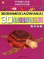 3D纸模小玩具 海洋动物