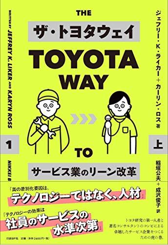 ザ・トヨタウェイ  サービス業のリーン改革  上