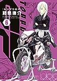 トップウGP(6) (アフタヌーンコミックス)
