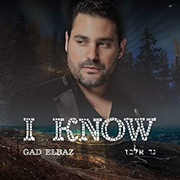 I Know - of the Cecelia Margules Project