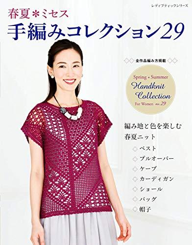 春夏ミセス 手編みコレクション29