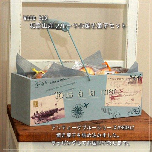 アンティークWoodBox・和歌山産フルーツの焼き菓子ギフト