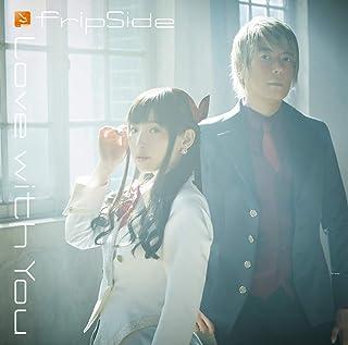 Love with You(初回限定盤CD+Blu-ray)TVアニメ(寄宿学校のジュリエット)オープニングテーマ