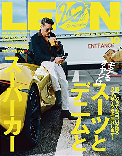 LEON 2021年 10月号 [雑誌]