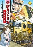 新・駅弁ひとり旅~撮り鉄・菜々編~ : 1 (アクションコミックス)