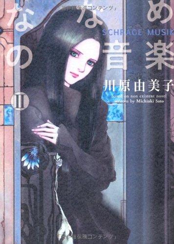 眠れぬ夜の奇妙な話コミックス ななめの音楽Ⅱ (ソノラマコミックス)の詳細を見る